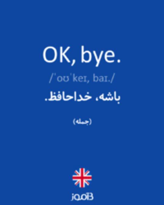 تصویر OK, bye. - دیکشنری انگلیسی بیاموز
