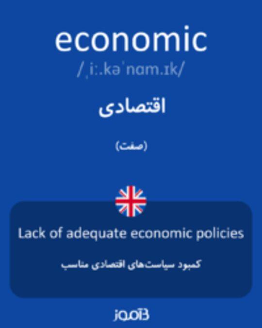 تصویر economic - دیکشنری انگلیسی بیاموز