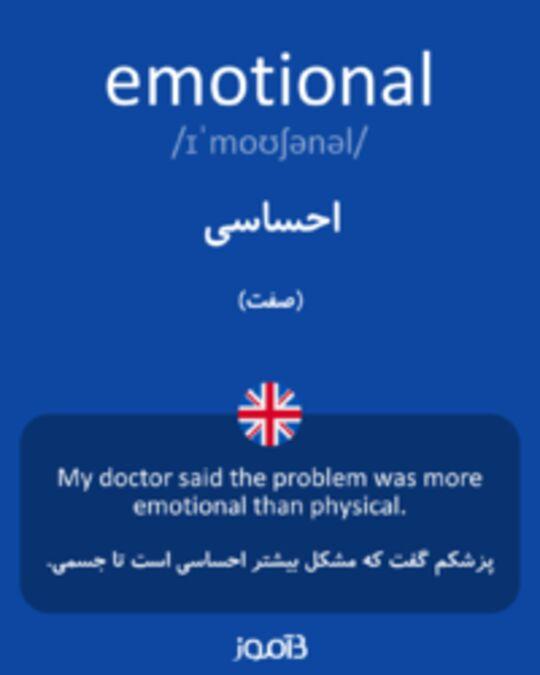 تصویر emotional - دیکشنری انگلیسی بیاموز