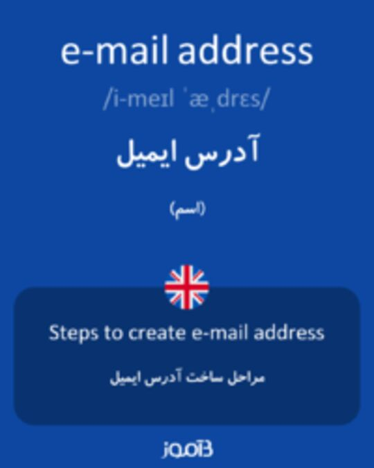 تصویر e-mail address - دیکشنری انگلیسی بیاموز