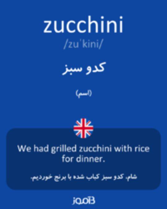 تصویر zucchini - دیکشنری انگلیسی بیاموز