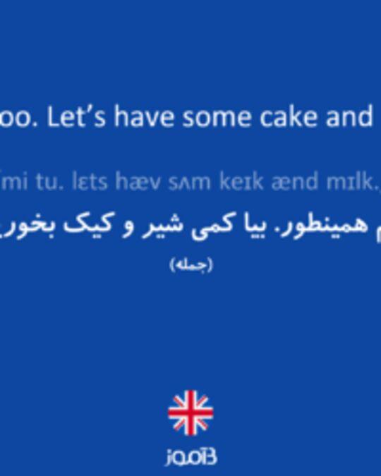 تصویر Me too. Let's have some cake and milk. - دیکشنری انگلیسی بیاموز