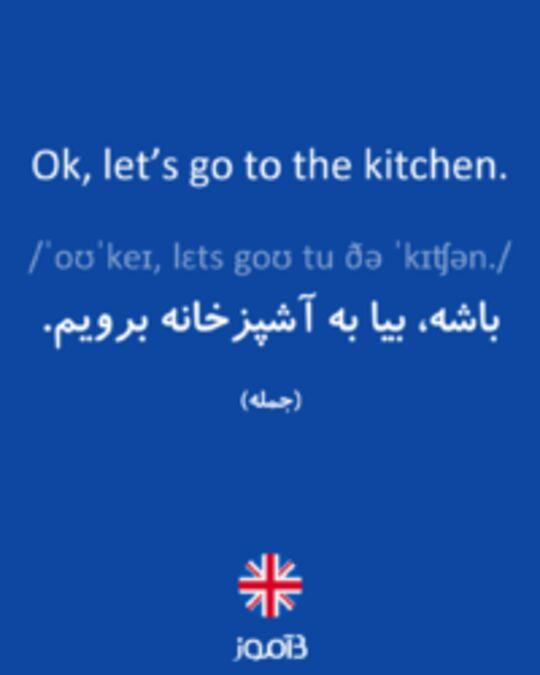 تصویر Ok, let's go to the kitchen. - دیکشنری انگلیسی بیاموز