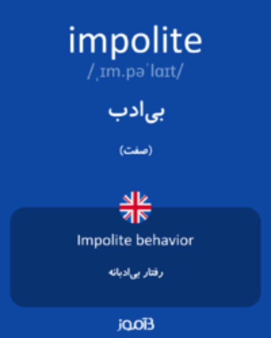 تصویر impolite - دیکشنری انگلیسی بیاموز