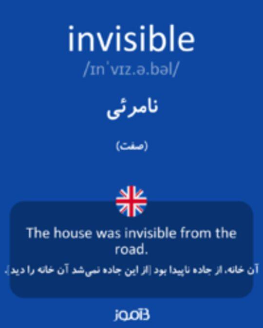 تصویر invisible - دیکشنری انگلیسی بیاموز