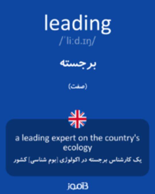 تصویر leading - دیکشنری انگلیسی بیاموز