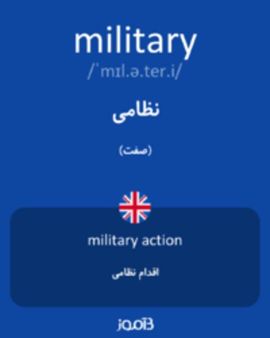 تصویر military - دیکشنری انگلیسی بیاموز