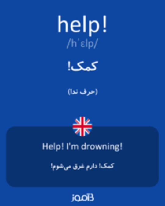 تصویر help! - دیکشنری انگلیسی بیاموز