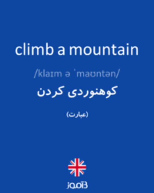 تصویر climb a mountain - دیکشنری انگلیسی بیاموز