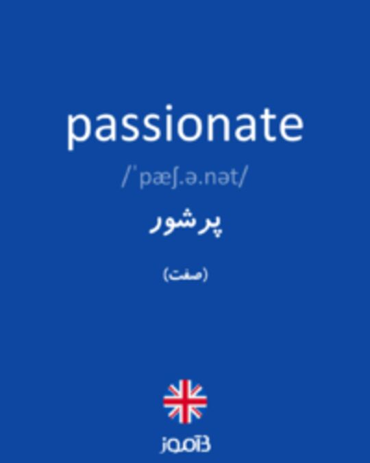 تصویر passionate - دیکشنری انگلیسی بیاموز