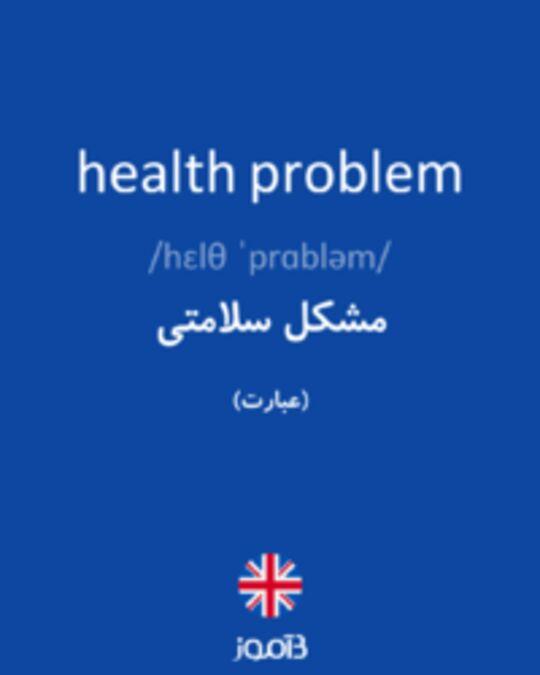 تصویر health problem - دیکشنری انگلیسی بیاموز