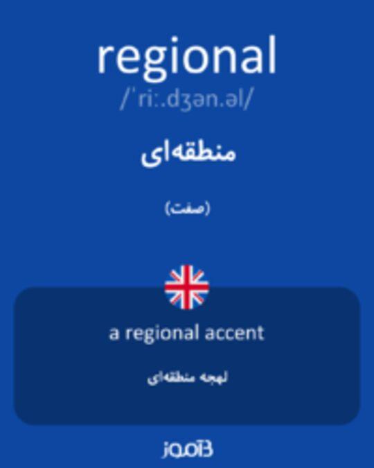 تصویر regional - دیکشنری انگلیسی بیاموز