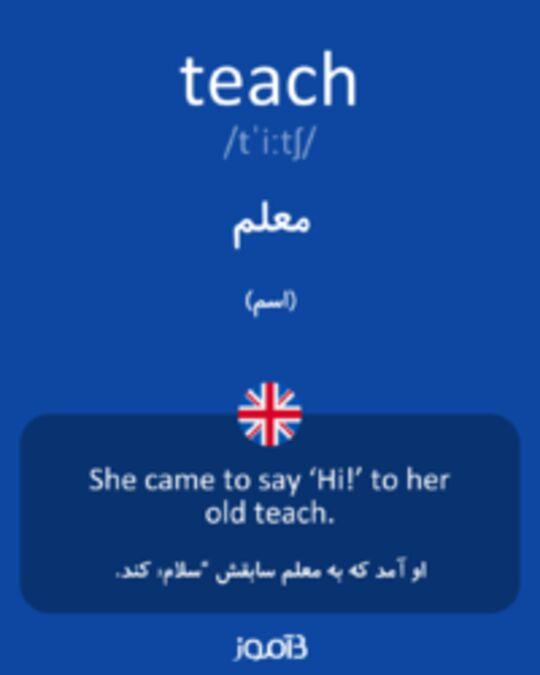 تصویر teach - دیکشنری انگلیسی بیاموز