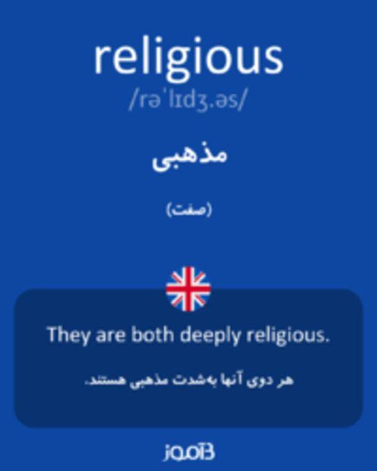 تصویر religious - دیکشنری انگلیسی بیاموز