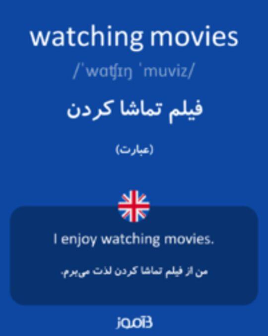 تصویر watching movies - دیکشنری انگلیسی بیاموز