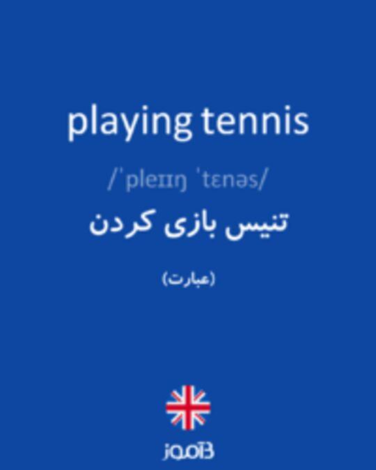 تصویر playing tennis - دیکشنری انگلیسی بیاموز