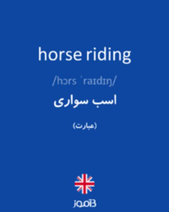 تصویر horse riding - دیکشنری انگلیسی بیاموز
