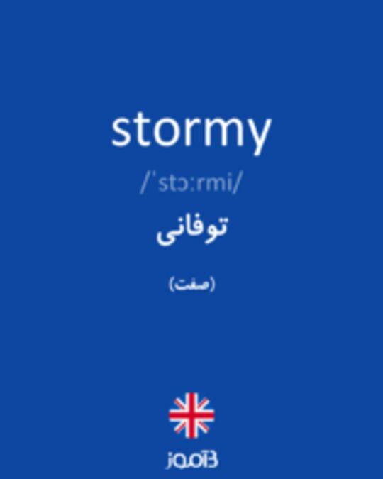 تصویر stormy - دیکشنری انگلیسی بیاموز
