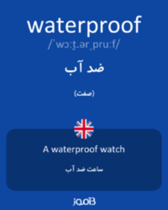 تصویر waterproof - دیکشنری انگلیسی بیاموز