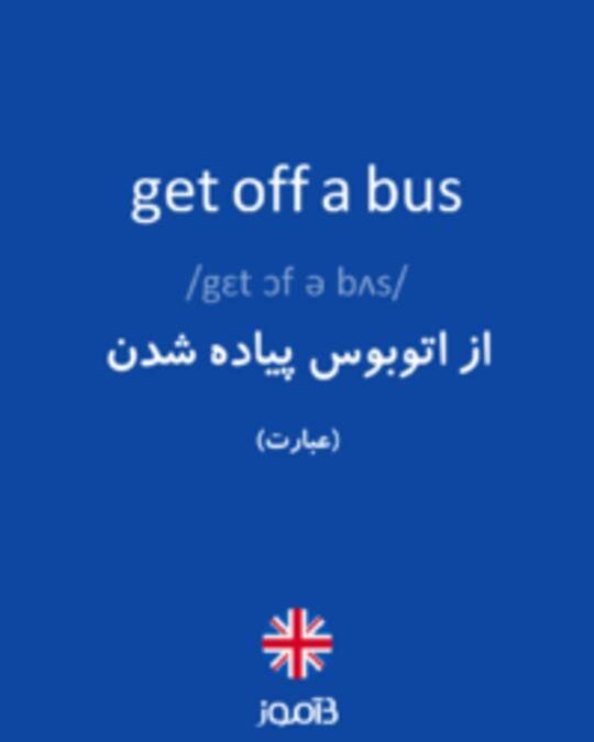 تصویر get off a bus - دیکشنری انگلیسی بیاموز