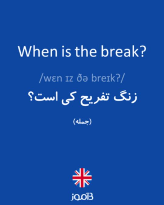 تصویر معنی و ترجمه لغت plumber - دیکشنری انگلیسی  به فارسی