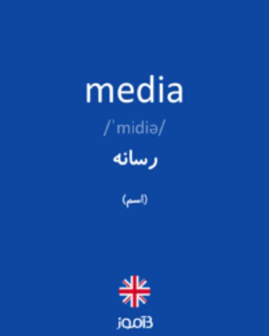 تصویر media - دیکشنری انگلیسی بیاموز