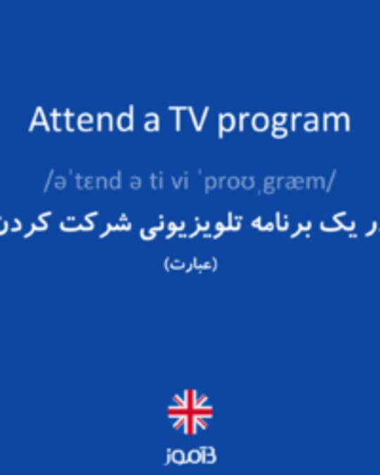 تصویر Attend a TV program - دیکشنری انگلیسی بیاموز