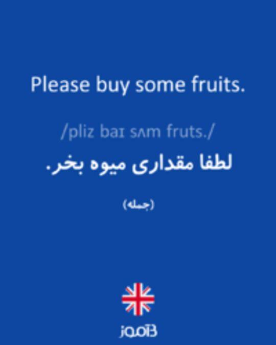 تصویر Please buy some fruits. - دیکشنری انگلیسی بیاموز
