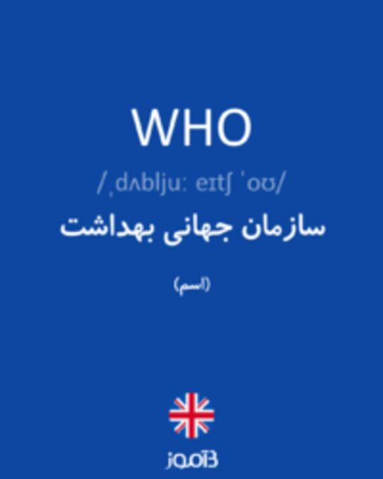تصویر WHO - دیکشنری انگلیسی بیاموز