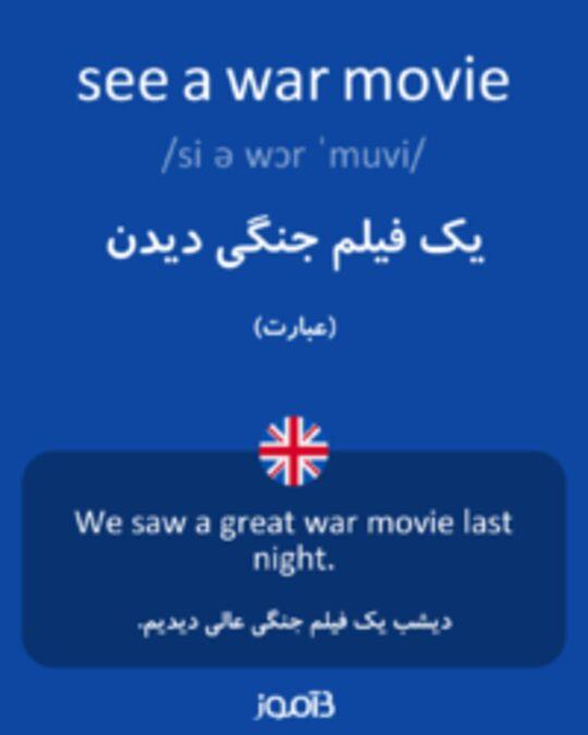 تصویر see a war movie - دیکشنری انگلیسی بیاموز