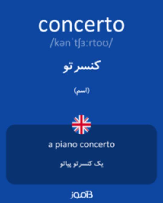 تصویر concerto - دیکشنری انگلیسی بیاموز