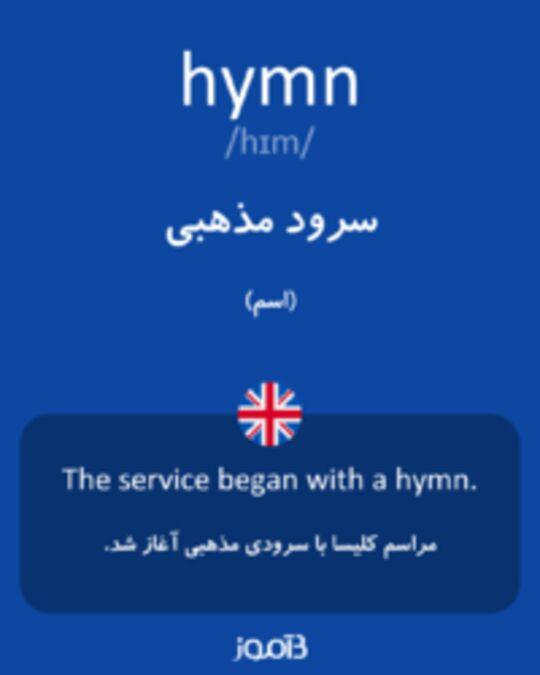 تصویر hymn - دیکشنری انگلیسی بیاموز
