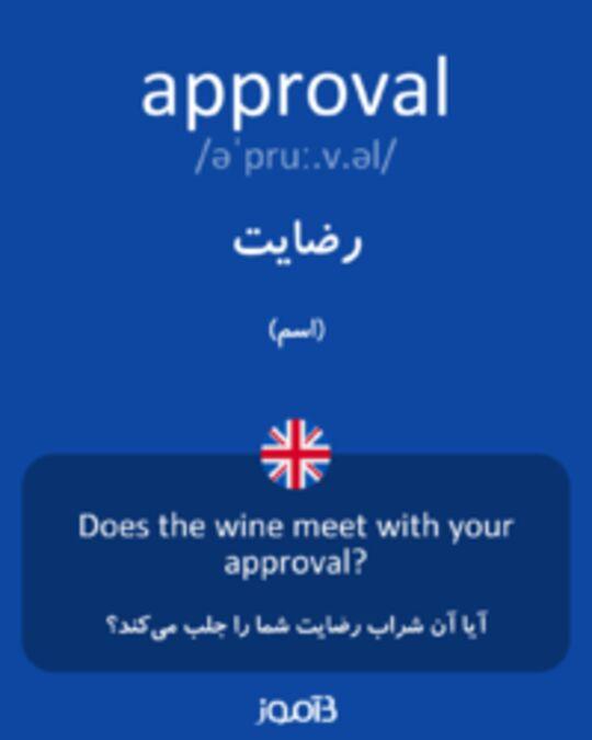 تصویر approval - دیکشنری انگلیسی بیاموز