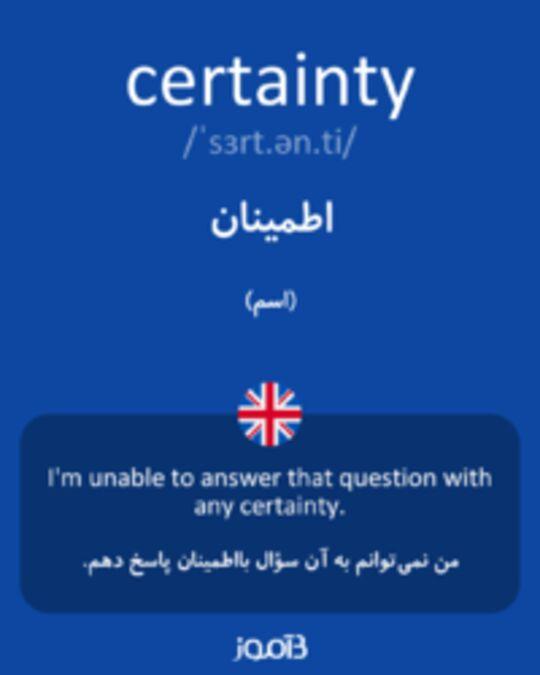تصویر certainty - دیکشنری انگلیسی بیاموز