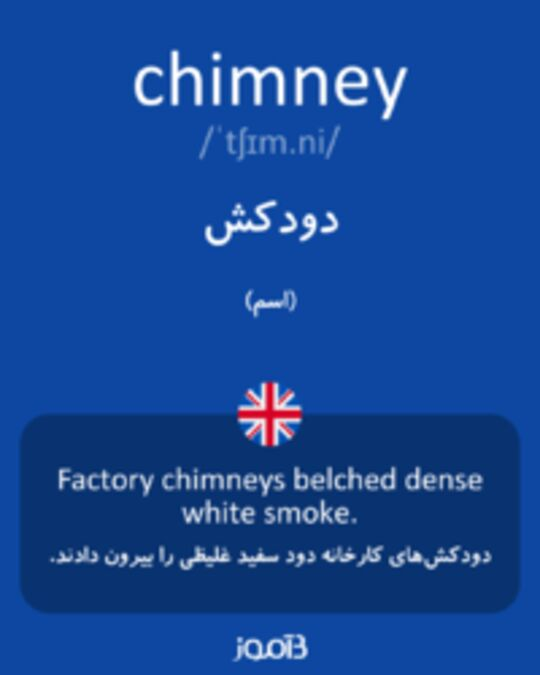 تصویر chimney - دیکشنری انگلیسی بیاموز
