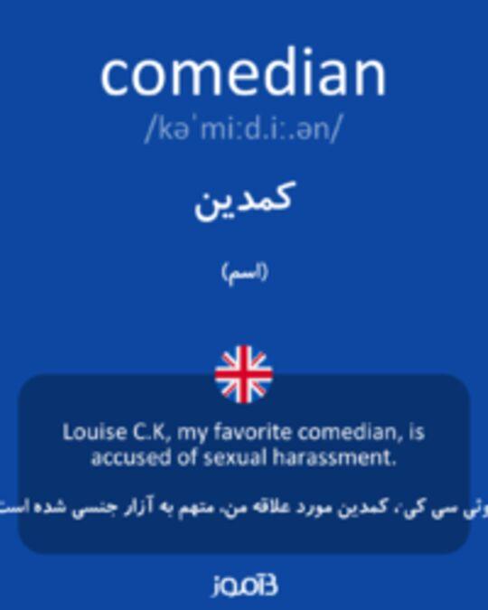 تصویر comedian - دیکشنری انگلیسی بیاموز