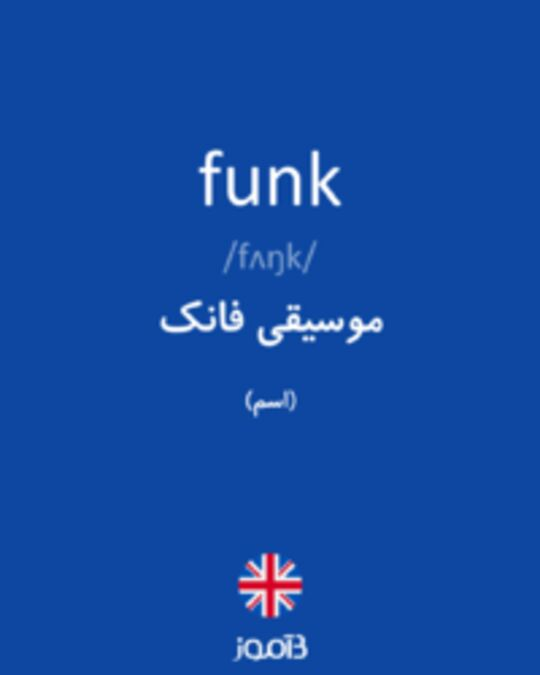 تصویر funk - دیکشنری انگلیسی بیاموز