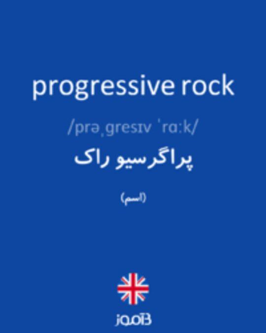 تصویر progressive rock - دیکشنری انگلیسی بیاموز