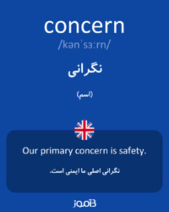 تصویر concern - دیکشنری انگلیسی بیاموز