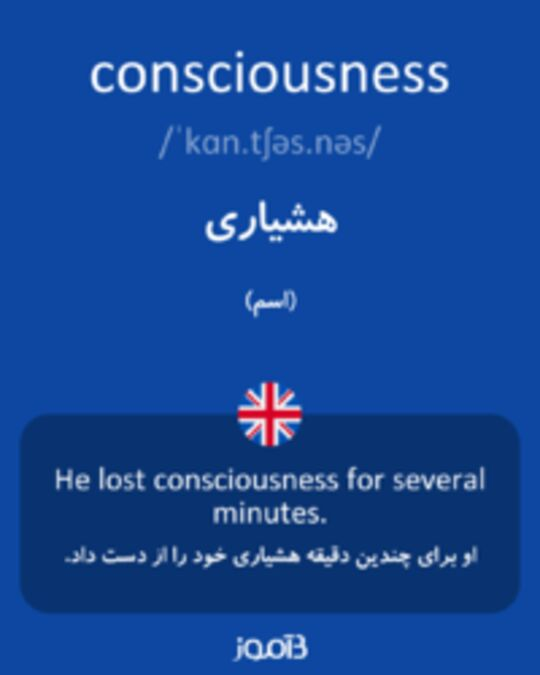 تصویر consciousness - دیکشنری انگلیسی بیاموز