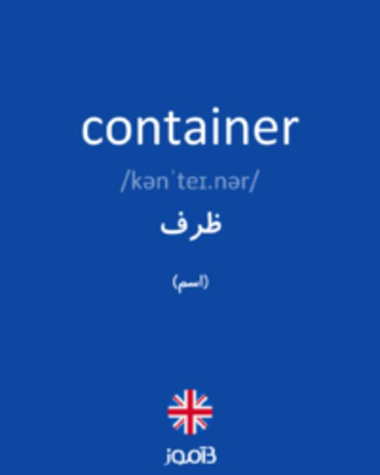 تصویر container - دیکشنری انگلیسی بیاموز