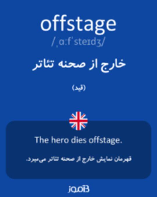 تصویر offstage - دیکشنری انگلیسی بیاموز