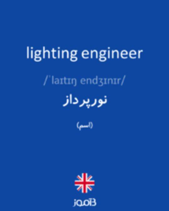 تصویر lighting engineer - دیکشنری انگلیسی بیاموز