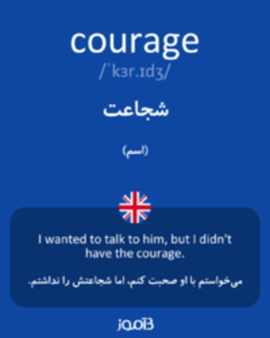 تصویر courage - دیکشنری انگلیسی بیاموز
