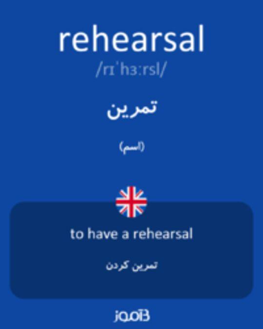 تصویر rehearsal - دیکشنری انگلیسی بیاموز