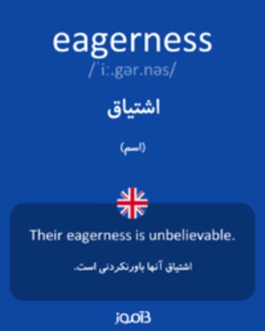تصویر eagerness - دیکشنری انگلیسی بیاموز