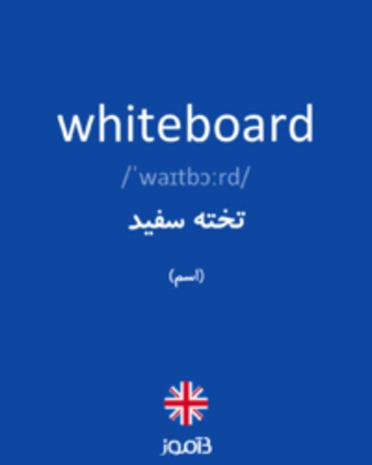 تصویر whiteboard - دیکشنری انگلیسی بیاموز