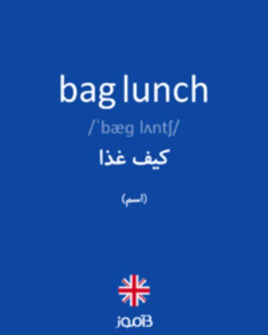 تصویر bag lunch - دیکشنری انگلیسی بیاموز