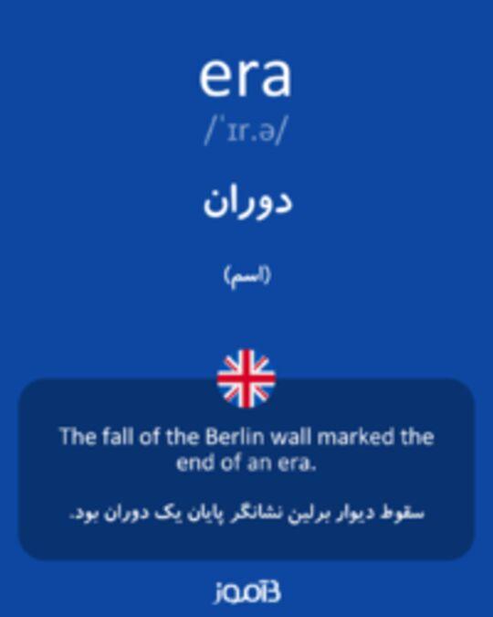 تصویر era - دیکشنری انگلیسی بیاموز