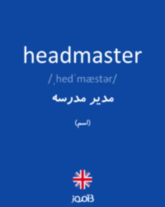 تصویر headmaster - دیکشنری انگلیسی بیاموز